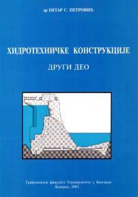 Hidrotehničke konstrukcije: Drugi deo