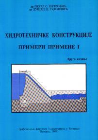 Hidrotehničke konstrukcije: Primeri primene I