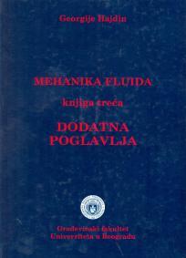 Mehanika fluida: Dodatna poglavlja (knjiga treća)