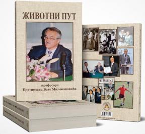 Životni put profesora Bratislava Bate Milovanovića