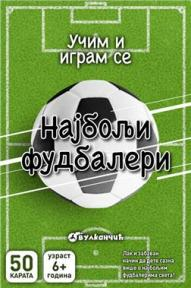 Učim i igram se: Najbolji fudbaleri
