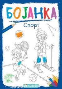 Bojanka: Sport