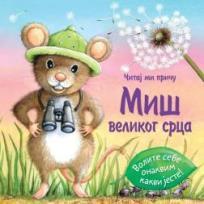 Čitaj mi priču: Miš velikog srca