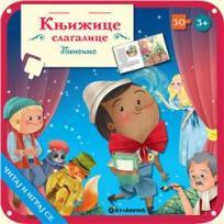Knjižice slagalice: Pinokio