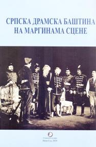Srpska dramska baština na marginama scene