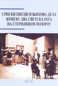 Srpski pisci i njihova dela između dva svetska rata na Sterijinom pozorju