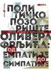 Političko pozorište Olivera Frljića: Od empatije do simpatije