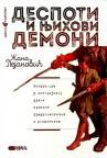Despoti i njihovi demoni