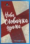 Nova slovačka drama