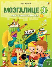 Mozgalice 3