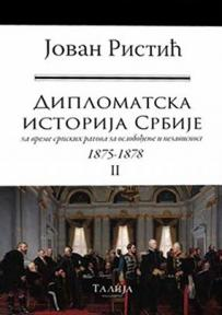 Diplomatska istorija Srbije 2 (1875-1878)