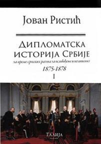 Diplomatska istorija Srbije 1 (1875-1878)