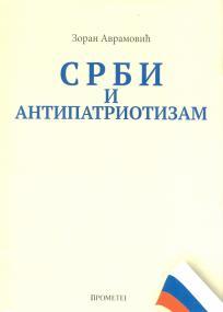 Srbi i antipatriotizam