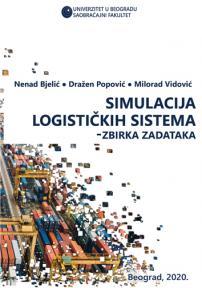 Simulacija logističkih sistema: Zbirka zadataka