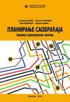 Planiranje saobraćaja: Analiza transportnih zahteva