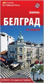 Belgrad na ladoni