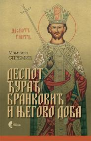 Despot Đurađ Branković i njegovo doba