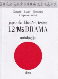 Japanski klasični teatar: 12 No drama