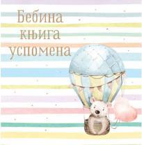 Bebina knjiga uspomena