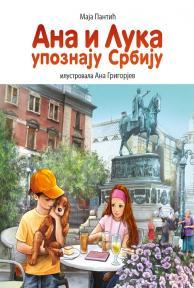 Ana i Luka upoznaju Srbiju, ilustrovana knjiga
