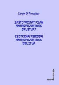 Zašto postati član Antropozofskog društva? / Ezoterna priroda Antropozofskog društva