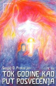 Tok godine kao put posvećenja koji vodi do doživljaja Hristovog bića, dio IV