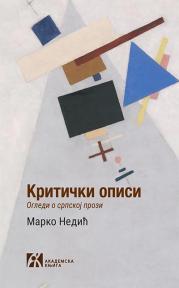 Kritički opisi: Ogledi o srpskoj prozi