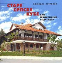 Stare srpske kuće kao graditeljski podsticaj