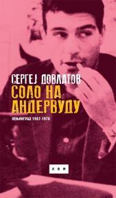 Solo na Andervudu: Lenjingrad 1967-1978.