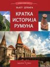 Kratka istorija Rumuna