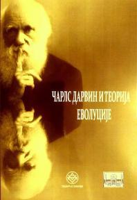 Čarls Darvin i teorija evolucije