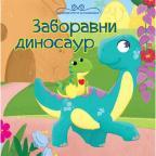 Najlepše priče za mališane: Zaboravni dinosaur