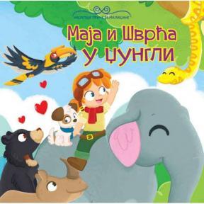 Najlepše priče za mališane: Maja i Švrća u džungli