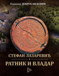 Stefan Lazarević: Ratnik i vladar