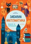 Zabavna matematika: Škola za čarobnjake