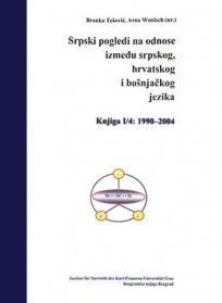 Srpski pogledi na odnose između srpskog, hrvatskog i bošnjačkog jezika - knjiga 1/4
