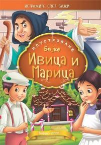 Ilustrovane bajke: Ivica i Marica