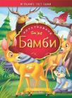 Ilustrovane bajke: Bambi