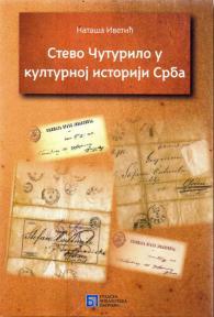 Stevo Čuturilo u kulturnoj istoriji Srba