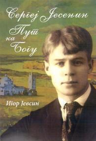 Sergej Jesenjin: Put ka Bogu