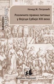 Različita pravna pitanja u Vojsci Srbije XIX veka