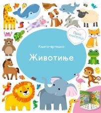 Prva knjižica: Životinje, knjiga-vrteška