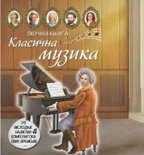 Zvučna knjiga: Klasična muzika