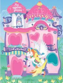 Moj čudesni dvorac: Jednorozi