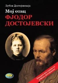 Moj otac Fjodor Dostojevski