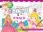 Blok za bojenje: Princeze