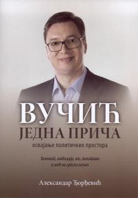 Vučić: Jedna priča