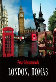 London, Pomaz
