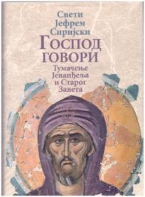 Gospod govori: Tumačenje Jevanđelja i Starog Zaveta