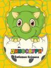 Zabavna bojanka: Dinosauri